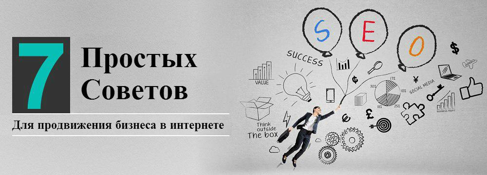 7 советов по продвижению бизнеса