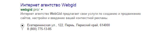совет для сео от Webgid