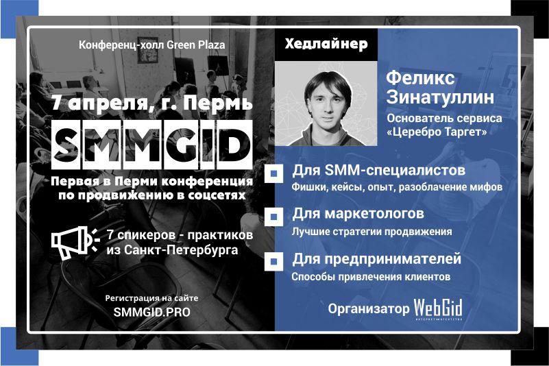 Лучшая конференция о SMM в Перми