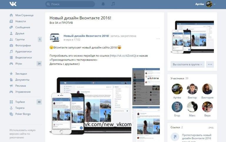 Как сделать запись вконтакте старой - TSGbelg20.ru