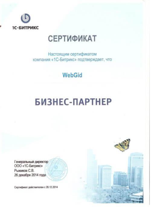 сертификат 1С Битрикс