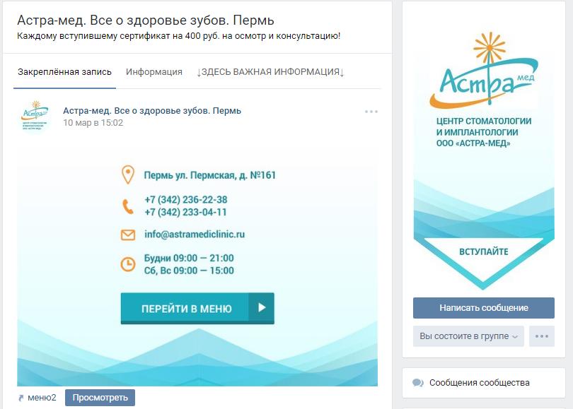 Продвижение сообщества ВКонтакте
