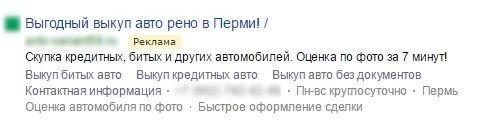 Выкуп авто Яндекс Директ