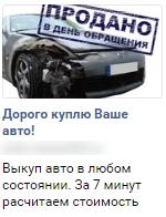 Выкуп авто реклама