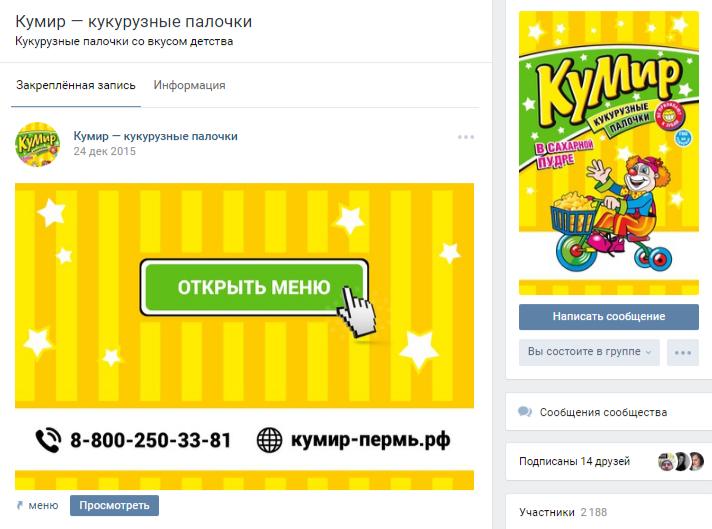 Разработка фирменного стиля группы ВКонтакте для кукурузных палочек