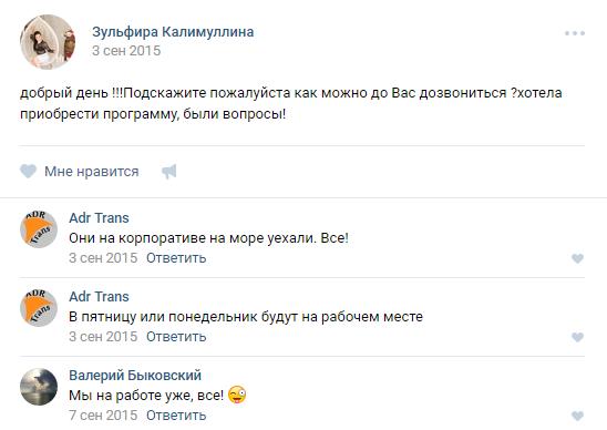 Как отвечать пользователям ВКонтакте