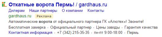 Гардхаус-объявление в Директе