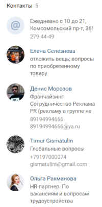 Контакты группы ВКонтакте