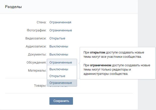 Отключение стены ВКонтакте