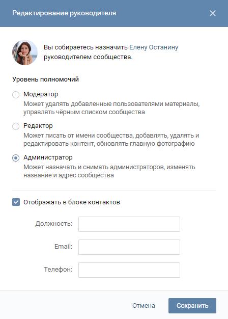 Как добавить администратора ВКонтакте