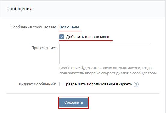 Как отвечать клиентам ВКонтакте