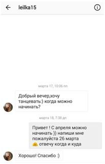 Таргетированная реклама танцы Инстаграм