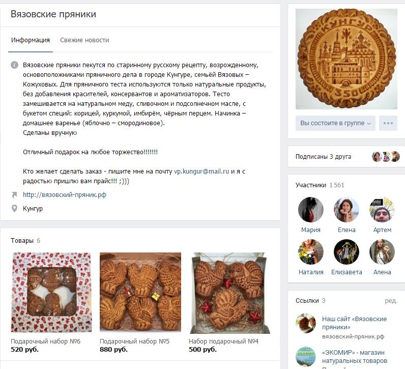 Группа ВКонтакте Вязовские пряники до начала продвижения