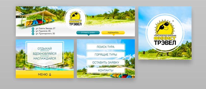 Оформление группы ВКонтакте Финист Тревел