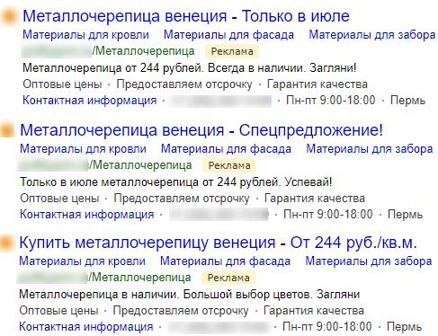 Объявления в Яндекс.Директ для Кровельного Центра