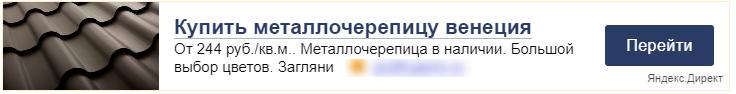 Объявления в Рекламной сети Яндекса для Кровельного Центра