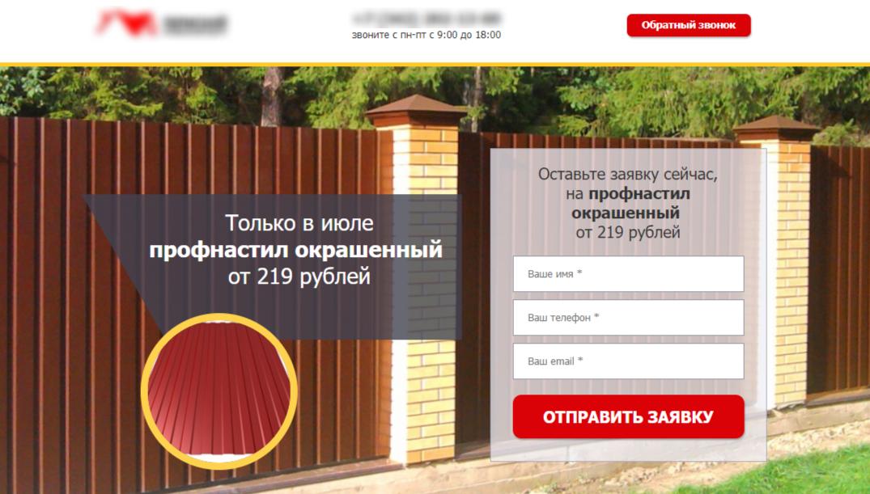Мльтилендинг для Яндекс.Директа