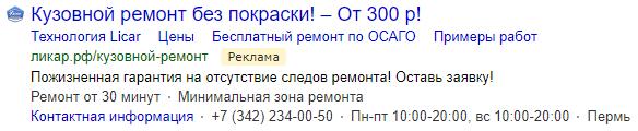Кузовной ремонт объявление Яндекс.Директ