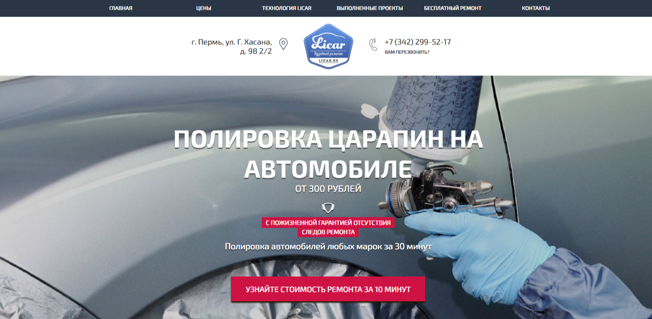 Полировка автомобиля подмена заголовка на главной странице