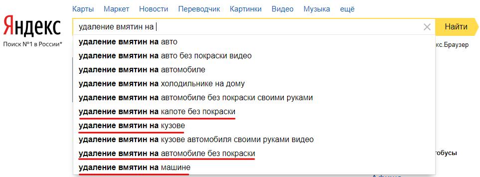 Сбор ключевых запросов из подсказок Яндекса