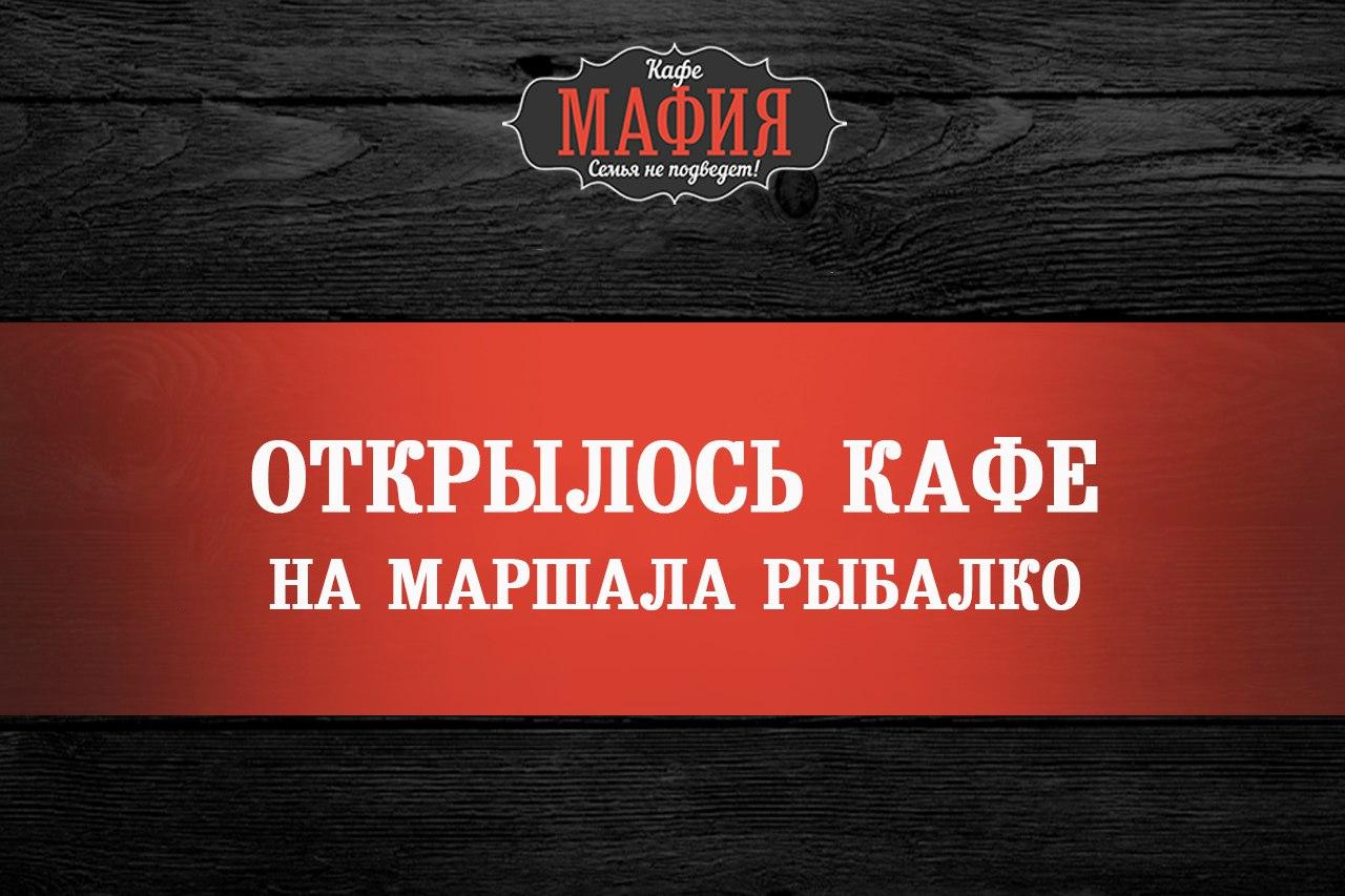 Шаблон поста для социальных сетей «Мафия»