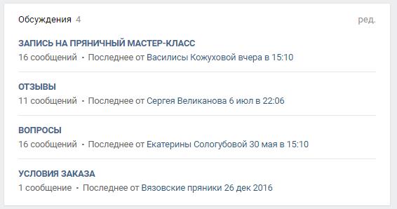 Оформление группы ВКонтакте Вязовские пряники