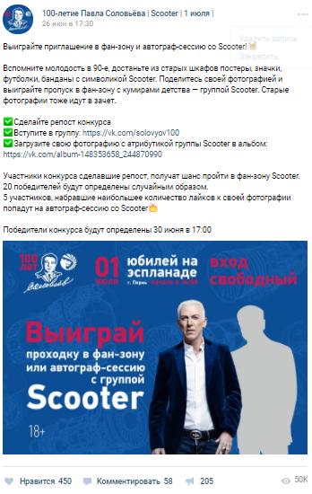 Конкурс для продвижения мероприятия 100-летие Павла Соловьева