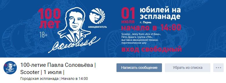 Оформление группы ВКонтакте для мероприятия «100-летие Павла Соловьева»